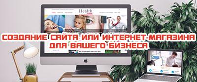 Веб-студия WebTend - создание сайта или интернет-магазина для вашего бизнеса
