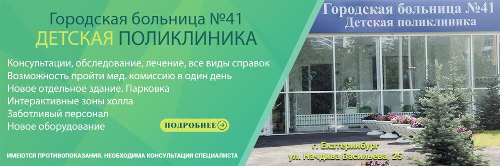 Детское поликлиническое отделение ГБ №41