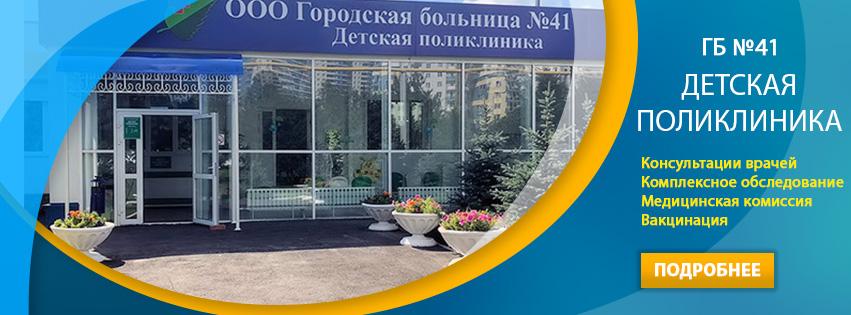 Детское поликлиническое отделение ГБ №41 г. Екатеринбург