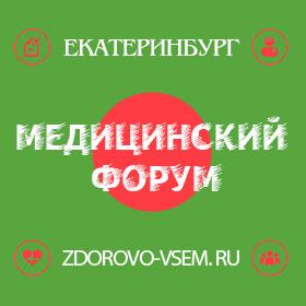Наш Екатеринбургский медицинский форум