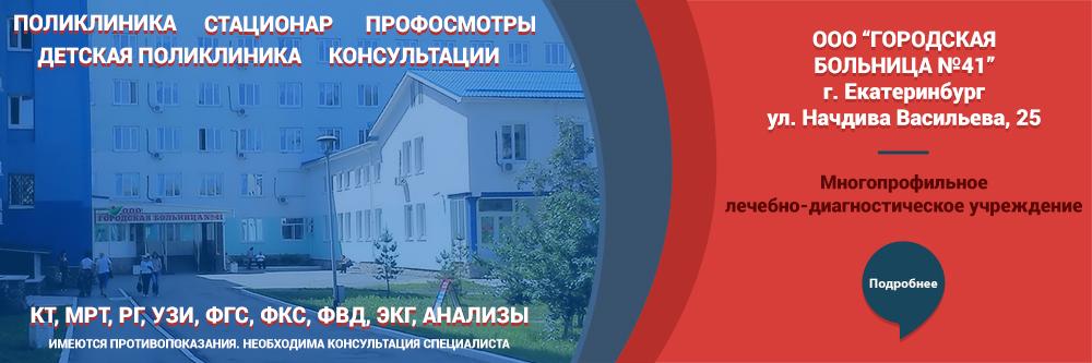 Городская больница №41 г. Екатеринбург