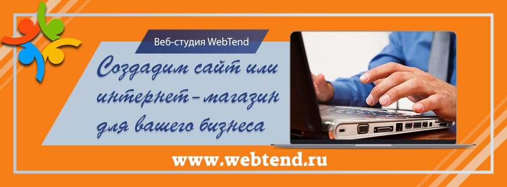 Веб-студия WebTend Екатеринбург